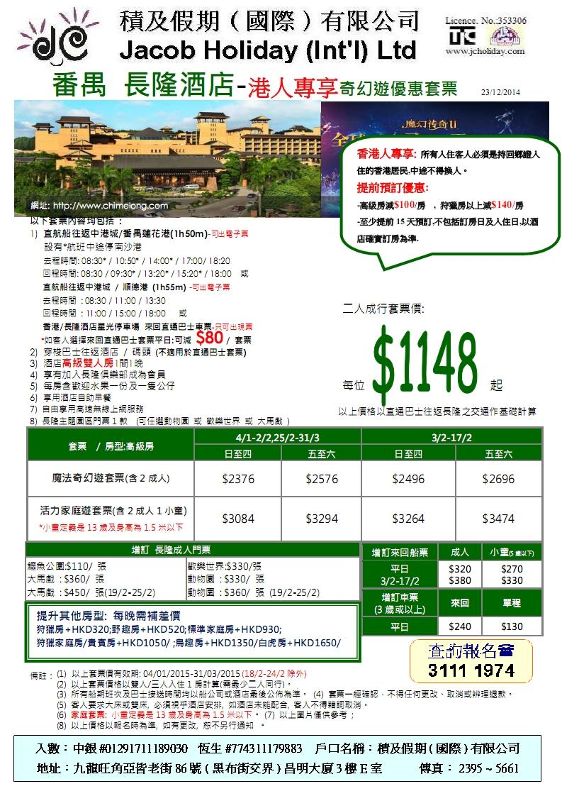 Chimelong FATANS HKP PKG 4 JAN to 31 MAR 2015