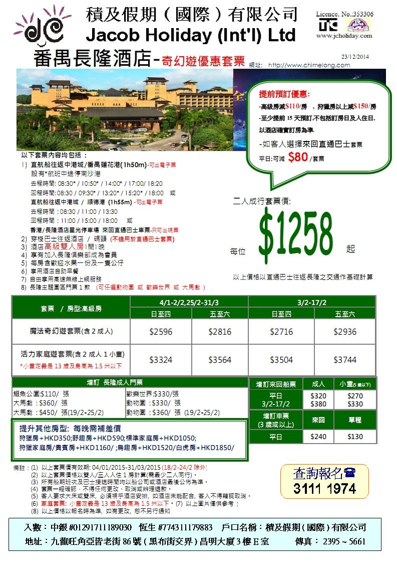 Chimelong FATANS PKG 4 JAN to 31 MAR 2015